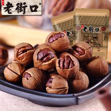 老街口-临安山核桃100g 手剥奶油味坚果炒货休闲零食干果新货特产