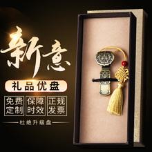 复古典u盘16g中国风特色创意个性定制刻字印logo公司商务纪念礼品