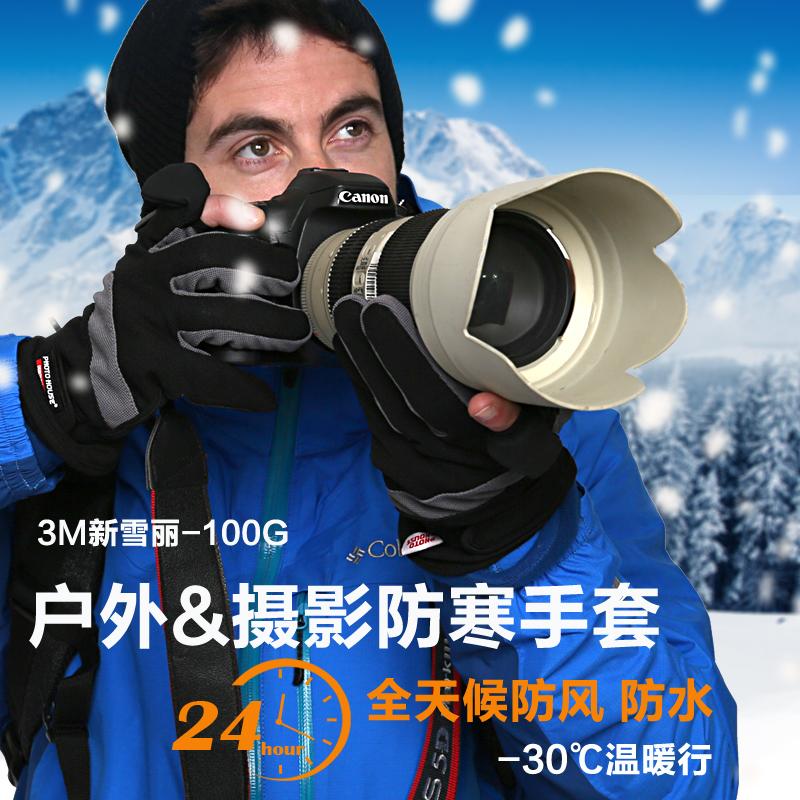 小企鹅 摄影防寒手套冬季户外专业单反相机男女保暖防滑漏指手套