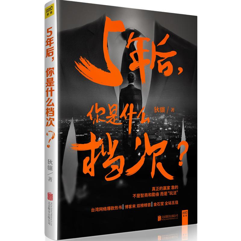 5年后,你是什么档次北京联合出版狄骧台湾当当网畅销成功励志