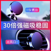 Car phone holder paste magnetic suction cup type Full metal car magnetic magnet magnetic support navigation