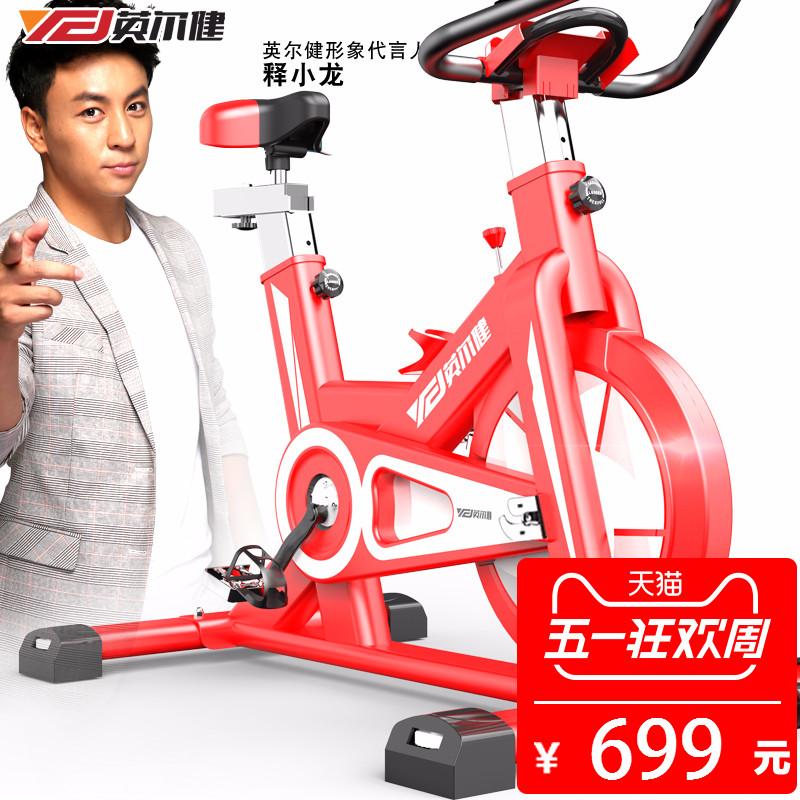 動感單車家用減肥