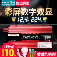 零帕车载逆变器12V24V转220V800W家用多功能3000W电源转换升压器