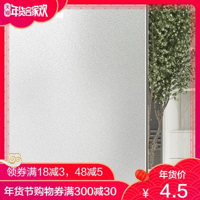 免胶卫生间窗户玻璃贴纸透光不透明磨砂遮光窗纸玻璃贴膜窗花贴纸