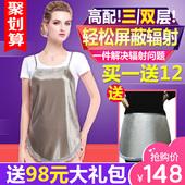 衣服女内穿肚兜正品 怀孕期上班防射围裙四季背心夏 防辐射服孕妇装