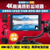 Fu Weide F6S SLR camera 5 inch HDMI HD 4K camera monitor micro single three-axis stabilizer display