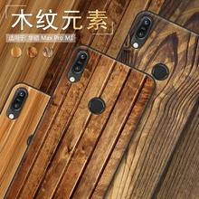 华硕Zenfone MAX PRO M1手机壳ZB601KL保护套个性创意彩绘仿木纹潮男
