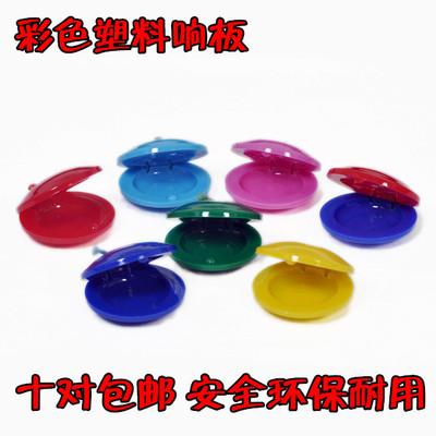 特价启蒙益智早教幼儿园乐器奥尔夫音乐教具玩具 塑料 舞板 响板