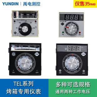 數顯指針溫控儀溫度控制器燃氣電烤箱儀表TEL72 96正品包郵大華