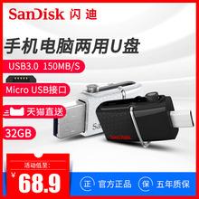 闪迪手机U盘32G OTG电脑两用32gu盘迷你高速USB3.0优盘双插头安卓
