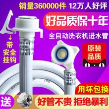 通用型全自动洗衣机进水管防爆上水软管加长管延长接水管接头配件