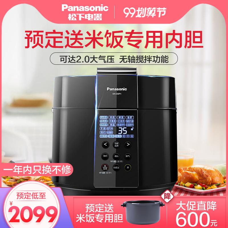 Panasonic/松下 SR-G50P1压力锅3-4人电高压煲家用5L电压力锅
