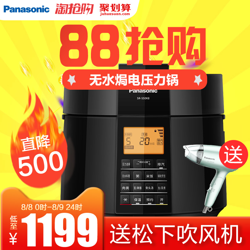 Panasonic/松下SR-S50K8家用饭煲多功能智能5L高压锅松下电压力锅