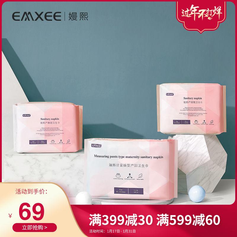 嫚熙产妇卫生巾产褥期孕妇产后专用排恶露月子用品加大加长3包装