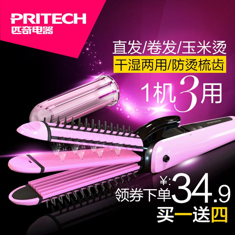电陶直发器