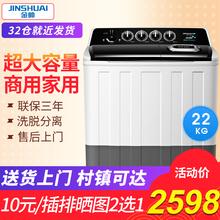 金帅22公斤半自动洗衣机家用双缸巨无霸大功率双桶宾馆酒店大容量