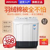金帅8公斤大容量洗衣机半全自动 家用小型双桶双缸波轮特价包邮