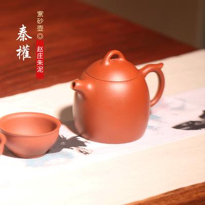 中庸和谐 宜兴紫砂壶 纯全手工 茶壶茶具 原矿赵庄朱泥秦权功夫茶