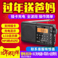 PANDA/Panda T-02 radio old portable full-band rechargeable card new radio FM fm broadcast semiconductor player singing machine elderly gift Walkman