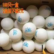 正品双鱼一星乒乓球1星100个装V40+新材料训练球40mm黄白色一百只