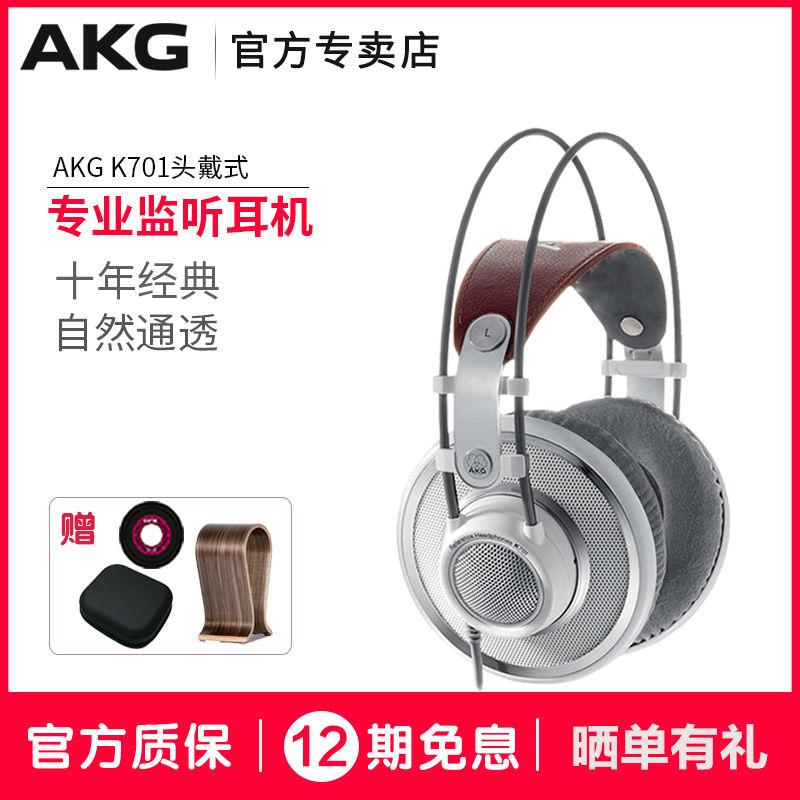 hifi耳机 akg k701