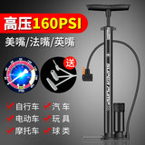 Pump bicycle high pressure portable small household bicycle electric battery car car basketball inflatable tube gas pipe