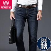 秋季厚款牛仔裤男士商务休闲中年高腰宽松直筒男式天丝棉长裤子