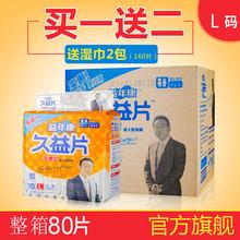 久益片女男老人非纸尿片80片 益年康成人纸尿裤 老年尿不湿大号L