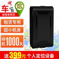 无线GPS定位器 免充电汽车免安装 追踪器微型跟踪防盗器 超长待机