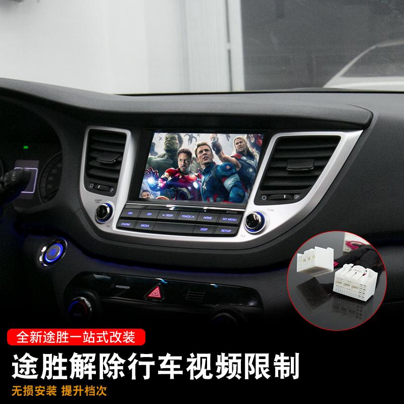 适用于现代途胜改装专用行车播放视频解除模块途胜导航显示屏播放