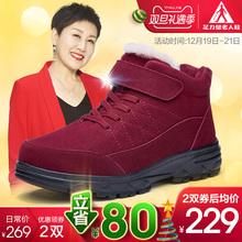 足力健安全老人鞋正品张凯丽妈妈棉女冬加绒保暖防滑软底老年健步