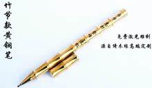 铜笔金属中性笔定制情侣学生礼物礼品 竹节黄铜笔签字笔可以刻字