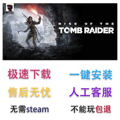 单机pc游戏 古墓丽影崛起 简体中文 一键安装 送修改器