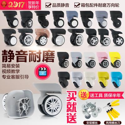 拉杆箱行李箱万向轮轮子配件维修皮箱轮子箱包配件密码箱轱辘脚轮