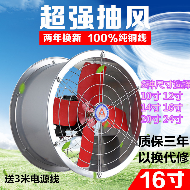 圆筒工业排气扇