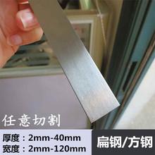 304不锈钢扁条钢条方钢拉丝扁钢厚2mm3mm4mm5mm宽10203040mm
