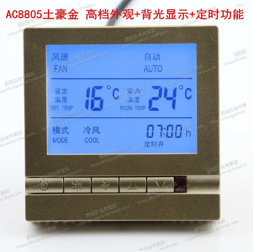 中央空调温控开关面板 液晶温控器 室内房间温控开关 背光/触摸屏