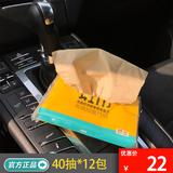 Бумажные полотенца в автомобиль Артикул 523231471901