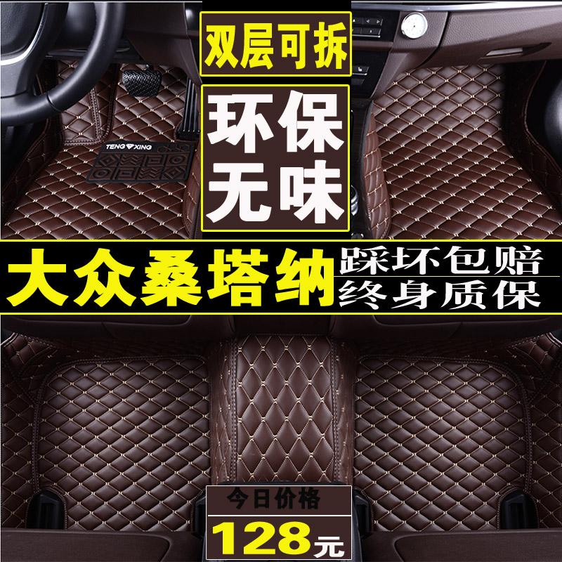 上海大眾桑塔納尚納2012/2013/2014年2015新款汽車腳墊全包圍地墊