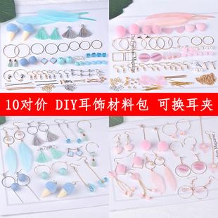 自制手工耳环DIY材料包 制作耳饰耳钉耳夹流苏串珠成人饰品配件女