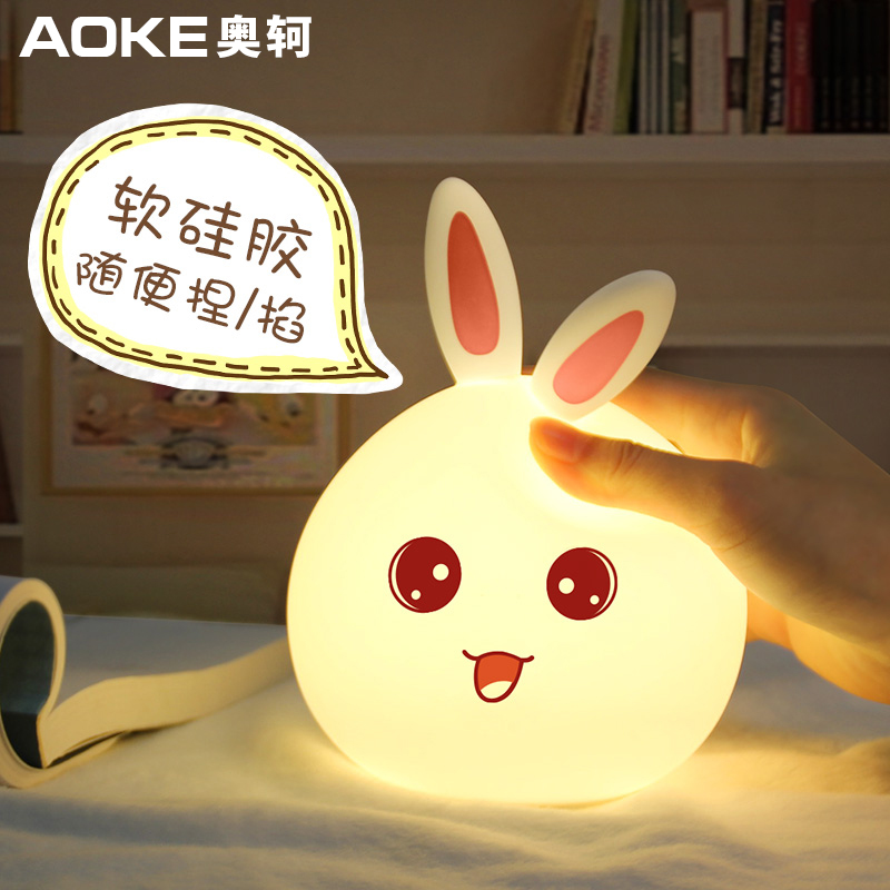 兔七彩小夜灯