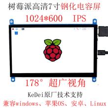 树莓派7寸5寸显示屏 LCD钢化电容触摸屏 免驱usb触控屏 2B/3B/3B+