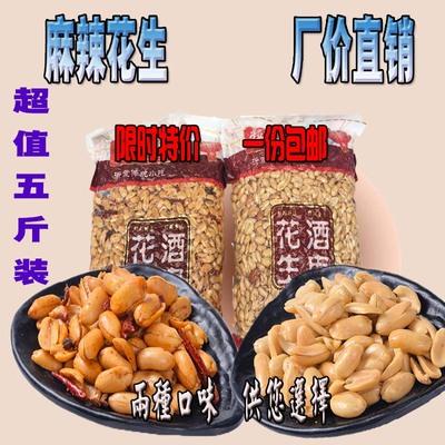 酒鬼花生米5斤装麻辣椒盐多味油炸花生米零食大包批发包邮非小包