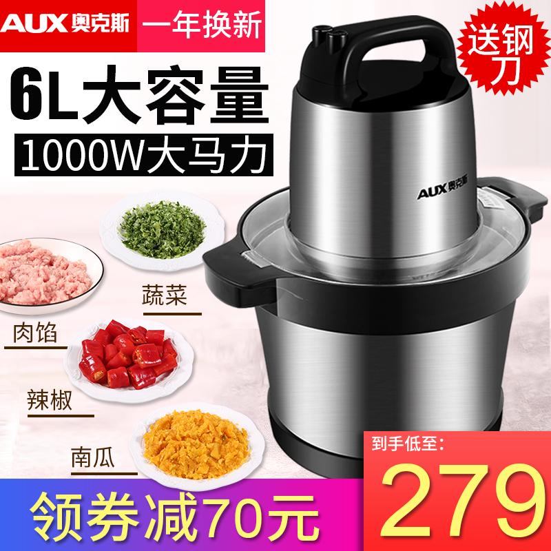 奥克斯绞肉机6L大容量商用家用电动不锈钢多功能粉碎打搅拌菜饺馅