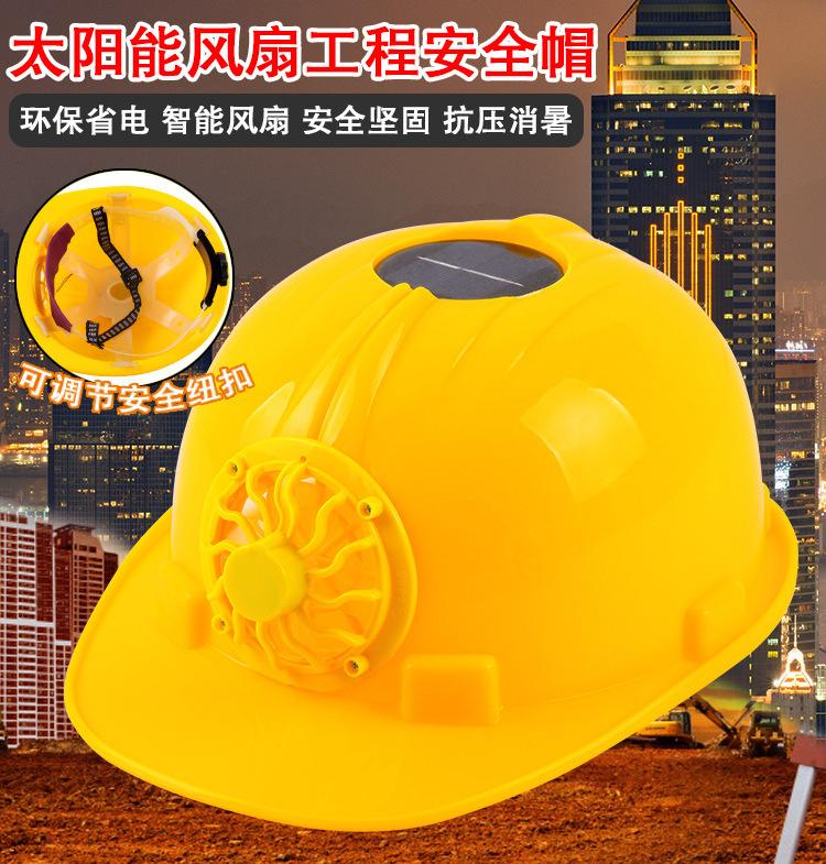 太阳能风扇帽子成人男建筑工地安全帽带风扇夏季降温透气遮阳防晒
