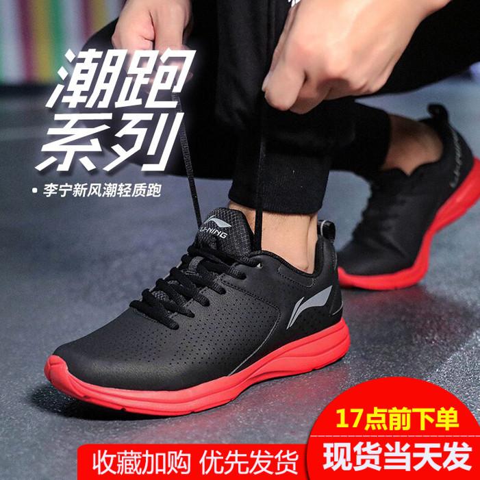 李宁男鞋跑步鞋官方2019新款健身鞋冬季休闲鞋跑鞋黑色透气运动鞋