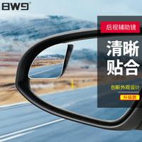 汽车后视镜倒车小圆镜盲点镜无边框广角镜扇形可调节反光辅助镜