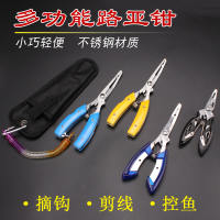 Road tongs multi-function hook remover fish control sea fishing pliers fishing gear fishing accessories fishing set