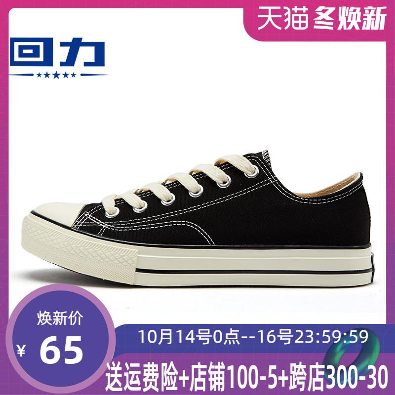 回力帆布鞋女低帮复古经典情侣款百搭韩版多色小白鞋板鞋女帆布鞋