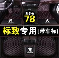 标致301/307/207/408/308/508/3008/2008/5008专用全包围汽车脚垫